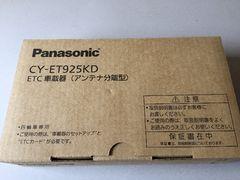 パナソニックCY-ET925KDアンテナ分離型ETC車載器 新品未使用品