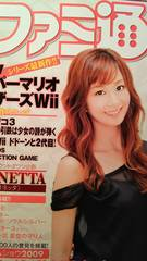 優香【週刊ファミ通】2009年10月29日号