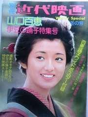 山口百恵 伊豆の踊子特集号 1975年
