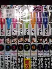 人気コミック アウト 9巻セット 送料無料