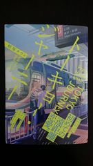 BL新刊7月  ★トーキョー・ジャーニー  蛭塚タウン★