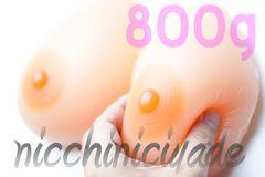 豊満すぎる!■シリコンバスト800g■女装人工乳房バストアップ