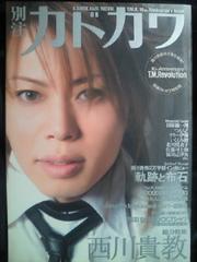 T.M.Revolution 西川貴教 10周年 別注 カドカワ 本 BOOK ブック
