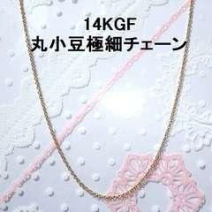 送料無料☆45cm 14KGF極細(1mm)あずきチェーン