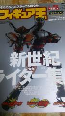 フィギュア王◆No.51★[特集]新世紀ライダー集結