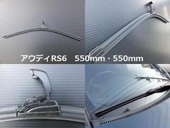 アウディエアロワイパーブレード RS6セダン/アバント