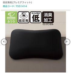 ニトリ プレミアムフィット 低反発枕