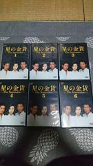 星の金貨 DVD6巻セット