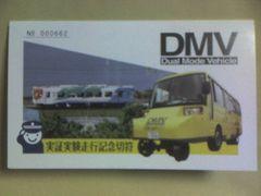 天竜浜名湖鉄道DMV実証実験記念切符