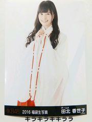 田北香世子*チームA2016年★福袋/AKB48[生写真]