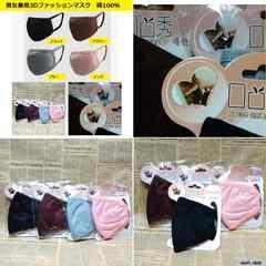 送料無料新品■機能性&3Dファッションマスク■ブラウン■1個