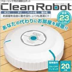 ★コスパ良し★ お掃除ロボット 電動床掃除機 コードレス