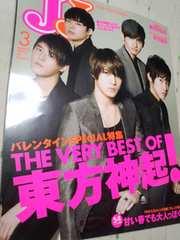 JJ2010.3月号