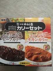 新宿中村屋 レトルトカレーセット 2種×2袋