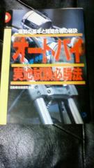オートバイ実地試験必勝法 ナツメ社
