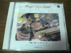 CD「天使が巻いたオルゴール元気をだしてFANTASTIC LOVE SONG」