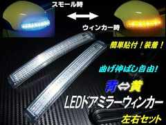 2色切替!汎用LEDドアミラーウィンカーポジションライト/青⇔黄