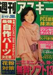 星野真里/京本有加【週刊アスキー】2009.2.17号