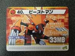 ★ロックマンエグゼ6 改造カード『40.ビーストマン』★