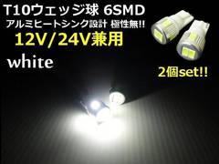12V/24V兼用!激光!T10ウェッジ 6SMD LED 2個/ポジション球