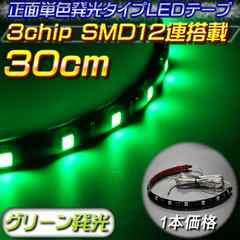 エムトラ】30cm SMD LEDテープ 高輝度 3チップ内蔵SMD12連搭載 グリーン