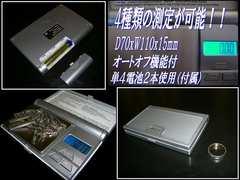 精密小型極薄デジタルスケール0.01g〜100g 秤 はかり