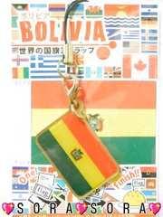 携帯やスマホに【BOLIVIA/ボリビア】国旗ストラップ