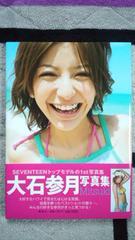 大石参月写真集「Mituki」直筆サイン入り