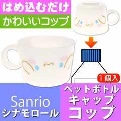 サンリオ シナモロール ペットボトルキャップ コップ CPB1 Sk491