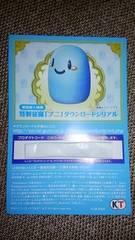 未使用 よるのないくに2 新月の花嫁 特典 プニ ダウンロードシリアルコード