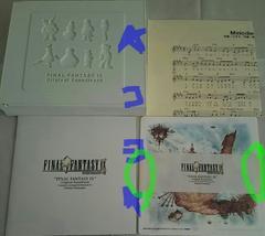 FF9 サントラ CD4枚組 初回 ファイナルファンタジー9 CD 中古