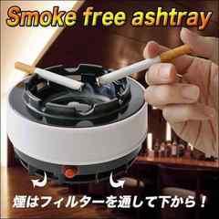 送料込 スモーク フリー 灰皿 分煙 禁煙 喫煙グッツ 副流煙