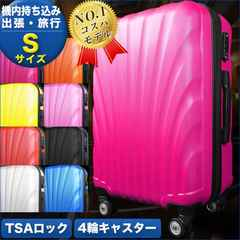スーツケース 機内持ち込み可 Sサイズ 超軽量