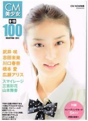 CMNOW U-19100 志田未来・武井咲 他 雑誌1冊