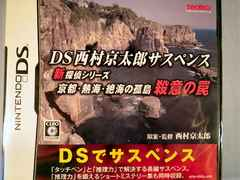 ●DS・新品●DS 西村京太郎サスペンス 殺意の罠★