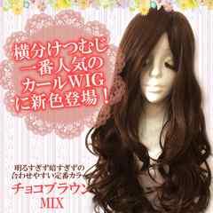 送料無料☆大人カッコいい横分けツムジ☆前髪長め☆ロングカールウィッグLHC11
