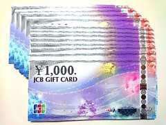 【即日発送】49000円分JCBギフト券ギフトカード★各種支払相談可