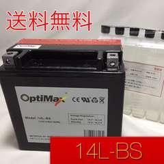 14L-BS バイクバッテリー OPTIMAX(オプティマックス) 液別