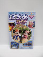 1801 東京ディズニーシーおまかせガイド 2011-2012