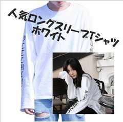 ストリート系 ロングスリーブ ロンT Tシャツ ホワイト XL