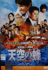 中古DVD 天空の蜂 江口洋介 本木雅弘