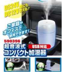 トラック用 加湿器 12V/24V共用 USB対応 家庭使用できる 暖房