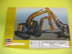 ハセガワ 「日立建機 双腕仕様機 アスタコ NEO」 クラッシャー/鉄骨カッター仕様機