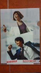 キューピーコーワ ドリンク 斉藤工・米倉涼子 オリジナル A5 サイズ クリアファイル ミニ