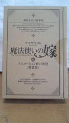 【新品・即決】特装版 魔法使いの嫁 6 ヤマザキコレ