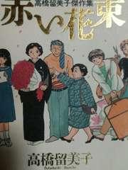 高橋留美子傑作集「赤い花束」「運命の鳥」2冊セット