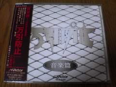 CD万引防止〈音楽篇〉サブリミナル店内BGM