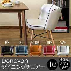 Donovan ダイニングチェア CLF-15
