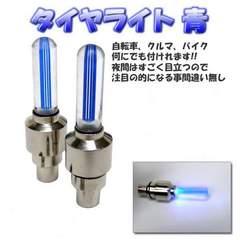 LEDホイールライト青 4個1組 激安出品!!