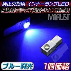 エムトラ】3チップ内蔵1連LED純正インナーランプ交換用ブルー青◎1個